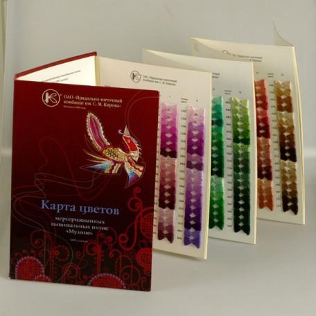 Карта цветов мерсеризованных вышивальных ниток 'Мулине'(550 цветов)