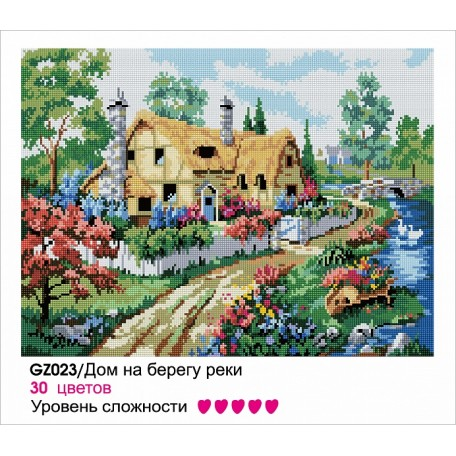 Картины мозаикой Molly арт.GZ023 Дом На Берегу Реки (30 Цветов) 40х50 см
