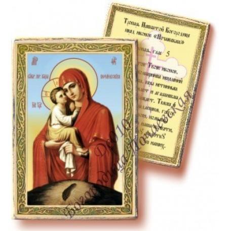 BUT.DC010 Наборы для декупажа BUTTERFLY Богородица Почаевская 9,5х6,5 см