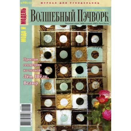Журнал 'Мода и модель' 10/2013 (волшебный пэчворк)