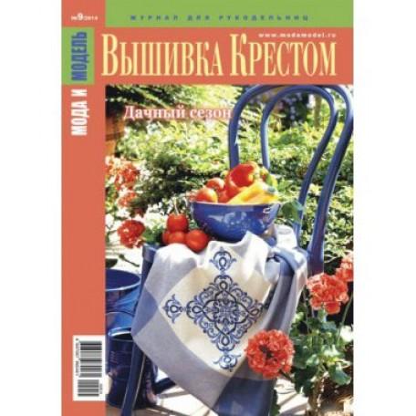 Журнал 'Мода и модель' 9/2014 (крест)