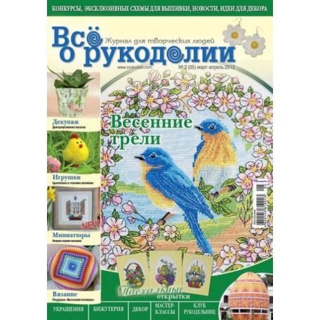 Журнал ' Все о рукоделии ' №2 (05) 2012