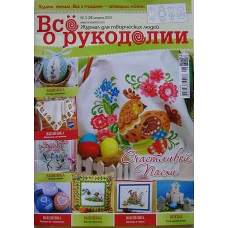 Журнал ' Все о рукоделии ' №3 (28) 2015