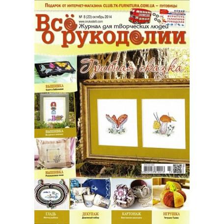 Журнал ' Все о рукоделии ' №8 (23) 2014