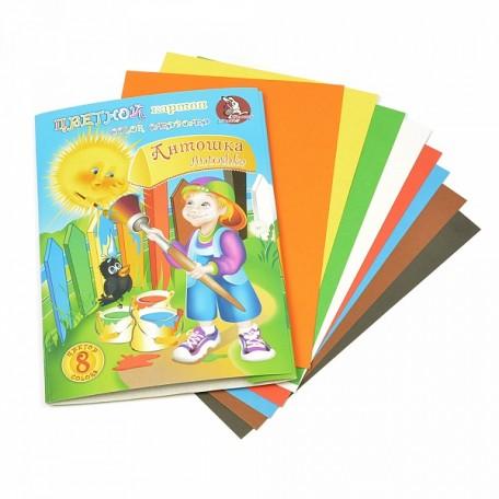 Набор цветного картона арт. ЛХ.НК-7287 'Антошка' 8 цветов, 8 листов, формат А5