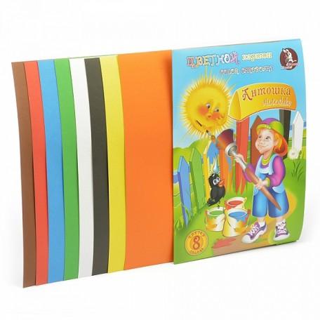 Набор цветного картона арт. ЛХ.НКЦ201 'Антошка' 8 цветов, 8 листов, формат А4