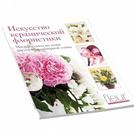 FL.06-0020 FLEUR книга о керамической флористике ISBN 978-5-91906-368-1 арт.3681