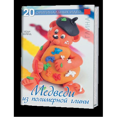 Книга '20 оригинальных идей: Медведи из полимерной глины' Бёди Хейвуд ст.30 ISBN 978-5-91906-308-7 а
