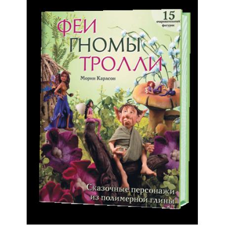 Книга 'Феи, гномы, тролли. Сказочные персонажи из полимерной глины. 15 очаровательных фигурок' Морин