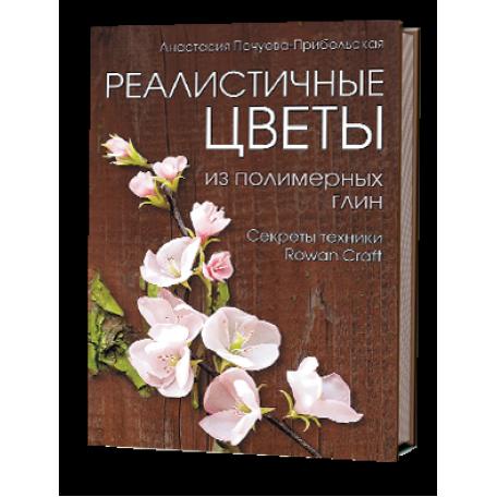 Книга 'Реалистичные цветы из полимерных глин' Анастасия Почуева-Прибельская ст.24 ISBN 978-5-91906-