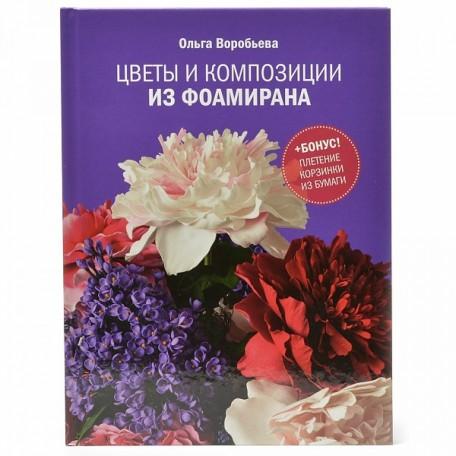 Книга 'Цветы и композиции из фоамирана' 1-е издание