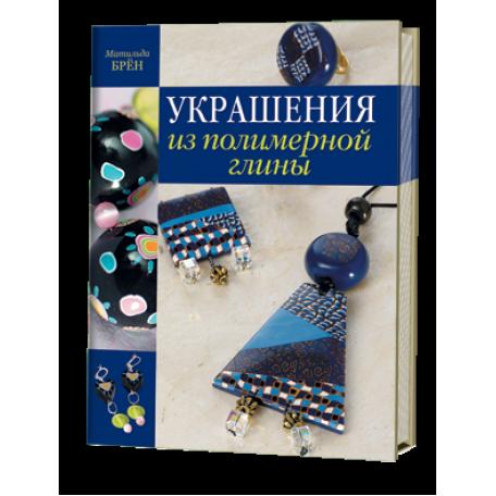Книга 'Украшения из полимерной глины' ISBN 978-5-91906-250-9 арт.2509