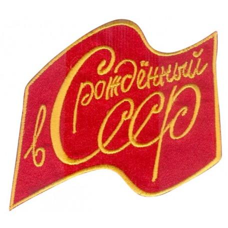Нашивка арт.НРФ.15711171 Рожденный в СССР