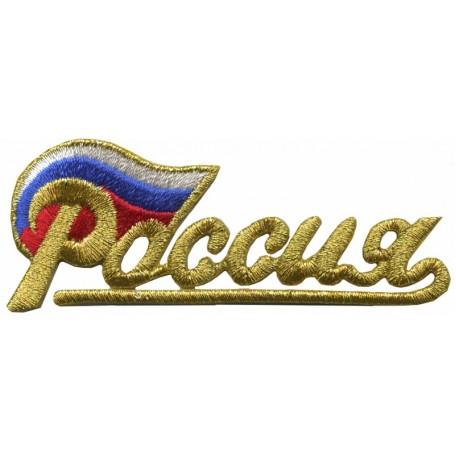 Нашивка арт.НРФ.16952185 Россия с флагом (мал) золото