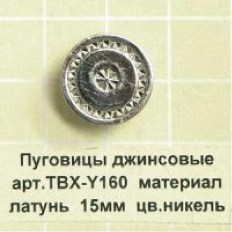 Пуговицы джинсовые арт.TBX-Y160 материал латунь 15мм цв.никель