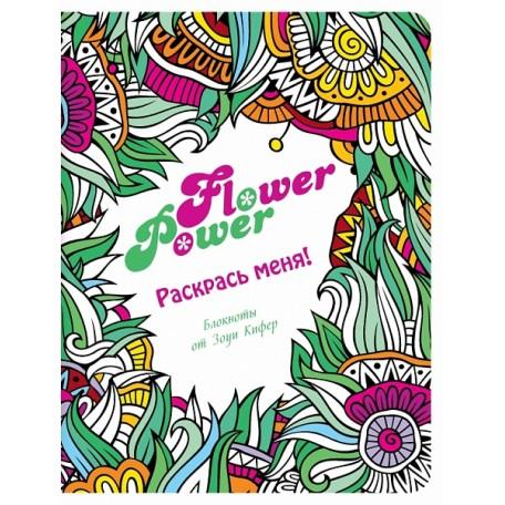 Блокнот 'Flower Power' ст.192 ISBN 978-5-699-85252-9 арт.85252-9