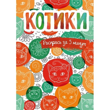 Блокнот 'Котики. Блокнот-раскраска' ст.32 ISBN 978-5-699-89381-2 арт.89381-2