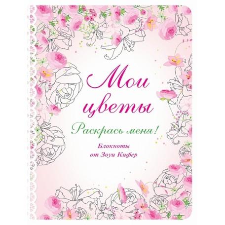 Блокнот 'Мои цветы' ст.192 ISBN 978-5-699-85248-2 арт.85248-2