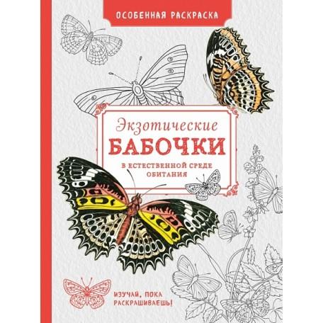 Блокнот 'Особенная раскраска: Экзотические бабочки' ст.96 ISBN 978-5-699-87254-1 арт.87254-1