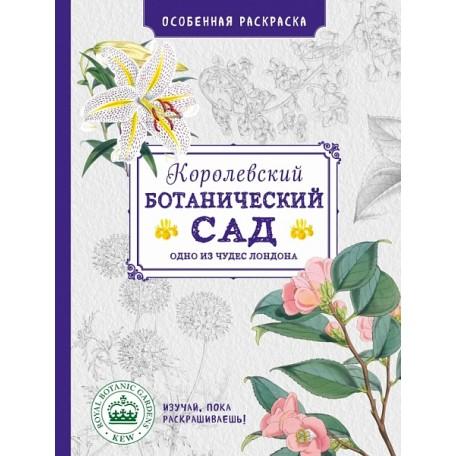 Блокнот 'Особенная раскраска: Королевский ботанический сад' ст.96 ISBN 978-5-699-87255-8 арт.87255-8