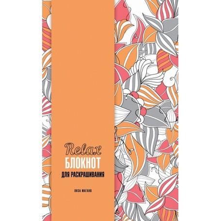 Блокнот 'Relax-блокнот для раскрашивания' ст.128 ISBN 978-5-699-84513-2 арт.845132