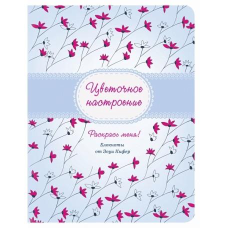 Блокнот 'Цветочное настроение' ст.192 ISBN 978-5-699-85250-5 арт.85250-5