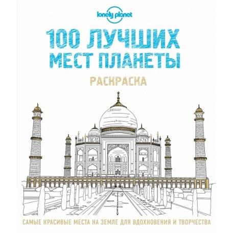 Книга '100 лучших мест планеты' ст.128 ISBN 978-5-699-88261-8 арт.88261-8