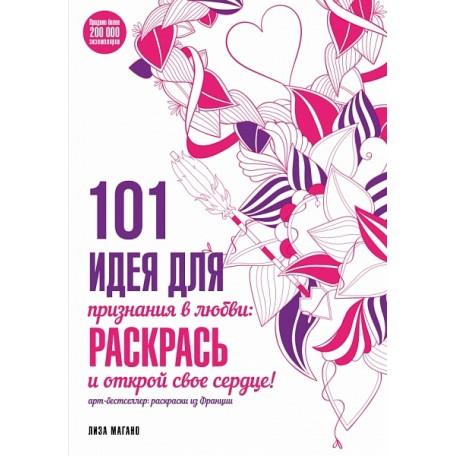 Книга '101 идея для признания в любви: раскрась и открой свое сердце!' ст.112 ISBN 978-5-699-86053-1 арт.86053-1