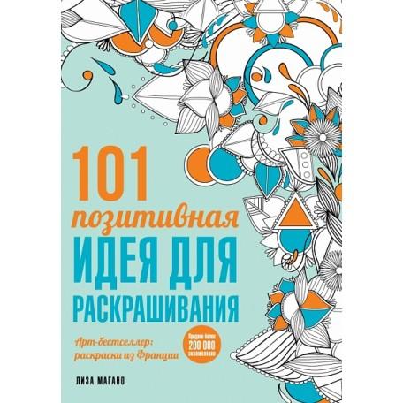 Книга '101 позитивная идея для раскрашивания' ст.128 ISBN 978-5-699-83949-0 арт.83949-0