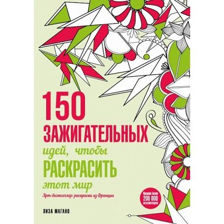 Книга '150 зажигательных идей, чтобы раскрасить этот мир' ст.168 ISBN 978-5-699-86871-1 арт.86871-1