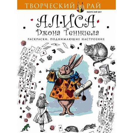 Книга 'Алиса Джона Тенниела. Раскраски, поднимающие настроение (с перфорацией)' ст.64 ISBN 978-5-699-85898-9 арт.85898-9