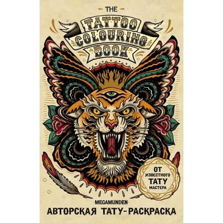 Книга 'Авторская тату-раскраска (мини). The Tattoo Colouring Book. Megamunden' ст.96 ISBN 978-5-699-86518-5 арт.86518-5