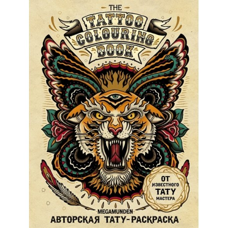 Книга 'Авторская тату-раскраска. The Tattoo Colouring Book. Megamunden' ст.104 ISBN 978-5-699-86517-8 арт.86517-8