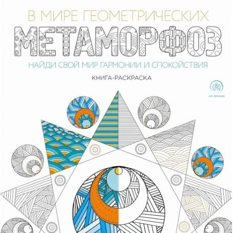 Книга 'В мире геометрических метаморфоз (квадратный формат, белая обложка)' ст.132 ISBN 978-5-699-86897-1 арт.86897-1