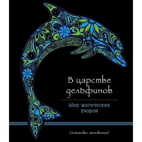 Книга 'В царстве дельфинов (альбомный формат, дизайнерская бумага). Мир магических узоров' ст.72 ISBN 978-5-699-87363-0 арт.87363-0