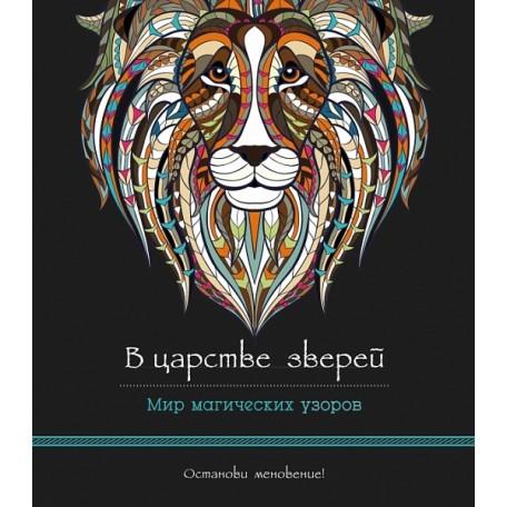 Книга 'В царстве зверей (альбомный формат, дизайнерская бумага). Мир магических узоров' ст.96 ISBN 978-5-699-87054-7 арт.87054-7