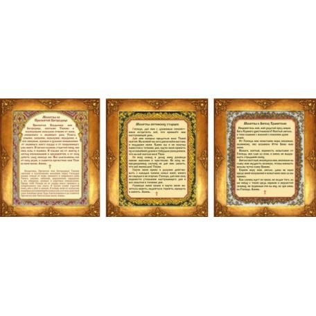 Набор для вышивания бисером 'Русская искусница' арт.101 'Домашний молитвослов 1'