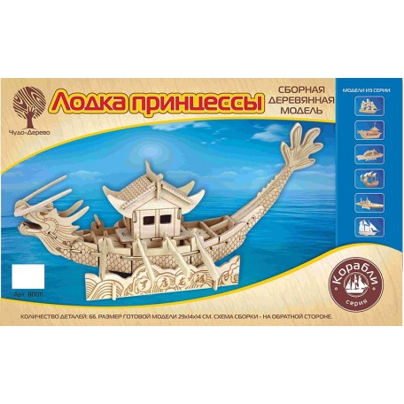 VGA.80011 Сборная деревянная модель Лодка принцессы 29х14х14см