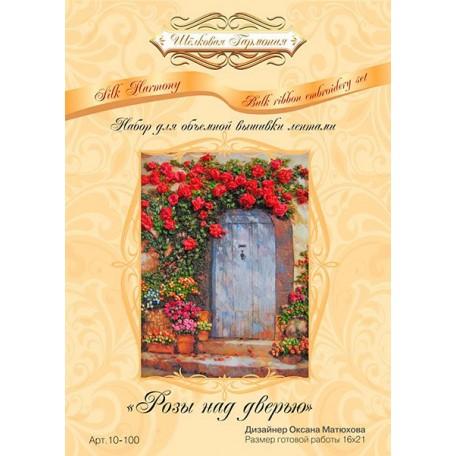 Набор для вышивания лентами 'ШЕЛКОВАЯ ГАРМОНИЯ' арт.10100 'Розы над дверью' 16х21см