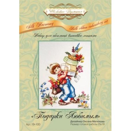 Набор для вышивания лентами 'ШЕЛКОВАЯ ГАРМОНИЯ' арт.19100 'Подарки любимым' 25х19см