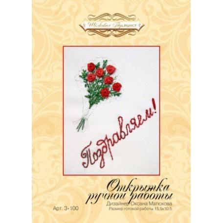 Набор для вышивания лентами 'ШЕЛКОВАЯ ГАРМОНИЯ' арт.3100 'Поздравляем' 15.5х10,5см