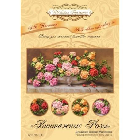 Набор для вышивания лентами 'ШЕЛКОВАЯ ГАРМОНИЯ' арт.78100 'Винтажные розы' 30х15см