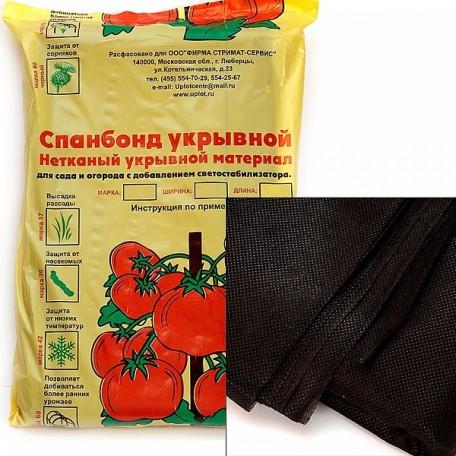Спанбонд №60 г/м2 нетканный укрывной материал для сада цв.черный шир.3,2 уп.10м