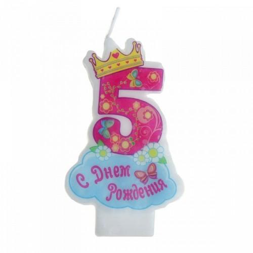 Открытки с днем рождения с цифрой 5 1