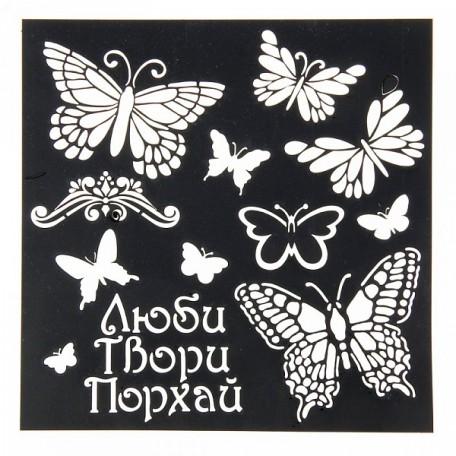 СЛ.1026261 Трафарет 'Бабочки' 15х15см