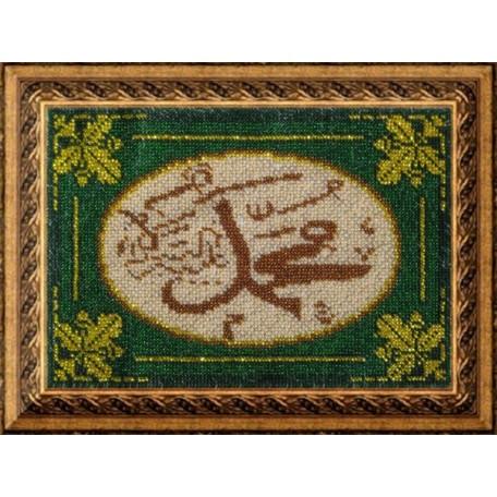 Набор для вышивания Вышивальная мозаика арт. 013РВШ.Шамаиль 'Мухаммад-пророк Аллаха' 18х26см