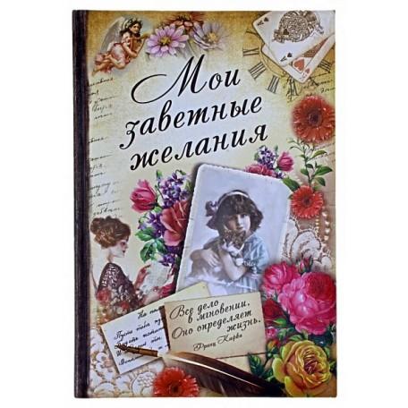 СЛ.534933 Ежедневник 'Мои заветные желания' 14,8х21 см 96л